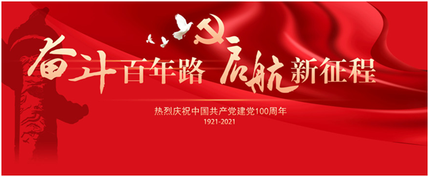 """""""A Hundred years of hard work, Set sail on a new journey!"""" Warmly celebrate the 100th anniversary of the founding of the Communist Party of China"""